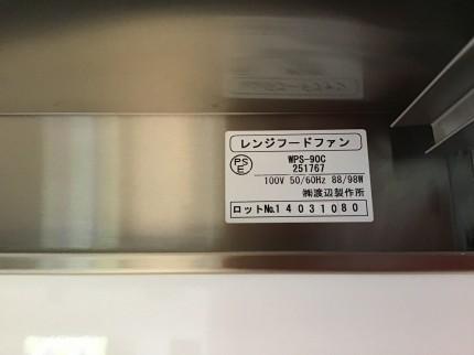 (株)渡辺製作所のレンジフードクリーニング